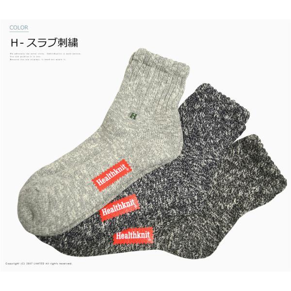 ショートソックス メンズ Healthknit ヘルスニット 3P ソックス 靴下 3足セット ショート スニーカー 送料無料 通販M3 limited 06