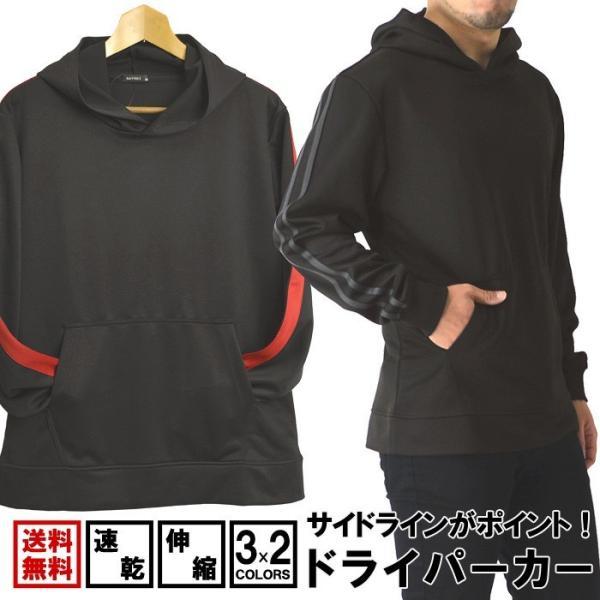 プルオーバー パーカー 長袖 ジャージ メンズ スポーツ UVカット UPF50+ ストレッチ 通販M3|limited