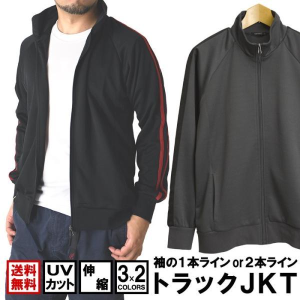 ストレッチ トラックジャケット メンズ UVカット UPF50+ 長袖 ジャージ サイドライン 通販M3|limited
