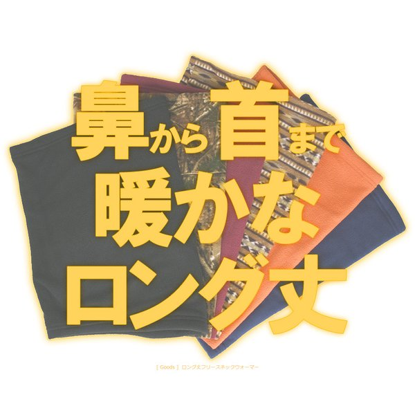 送料無料 スヌード メンズ メール便 ネックウォーマー フリース レディース ロング丈 ネックゲイター 通販M1|limited|02