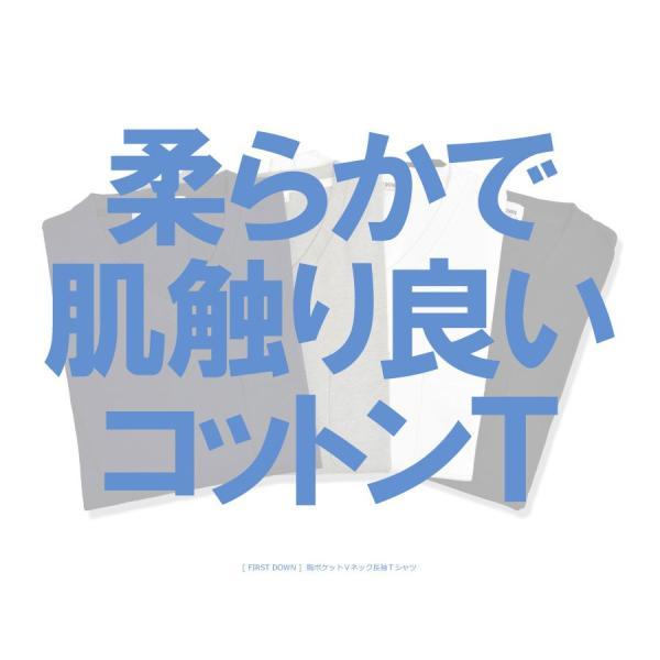 FIRST DOWN ファーストダウン 長袖 Tシャツ メンズ 無地 Vネック ポケ付き カットソー 定番 ロンT セール 通販M15|limited|02