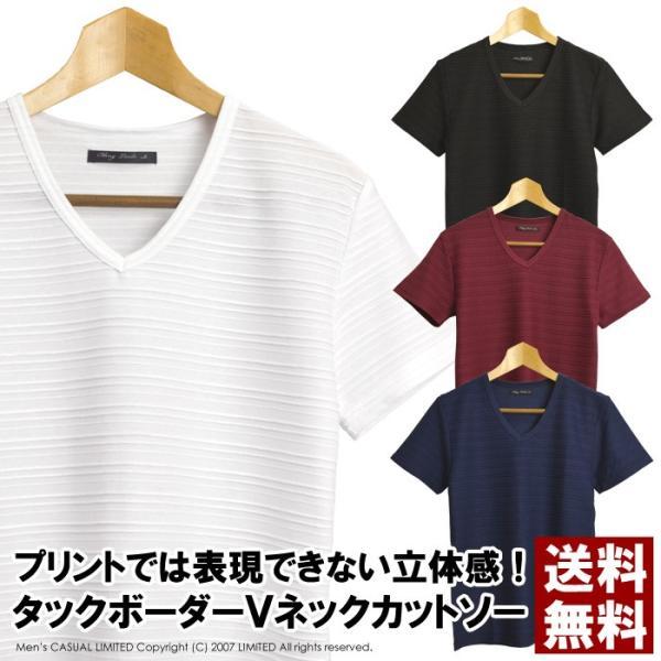 半袖 カットソー メンズ Vネック tシャツ タックボーダー オシャレ 無地 通販M15|limited