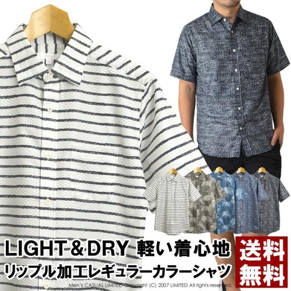シャツ メンズ 半袖 リップル ボーダー 総柄 半袖シャツ レギュラーカラー リーフ アロハ 通販M15 RF3-0948 limited
