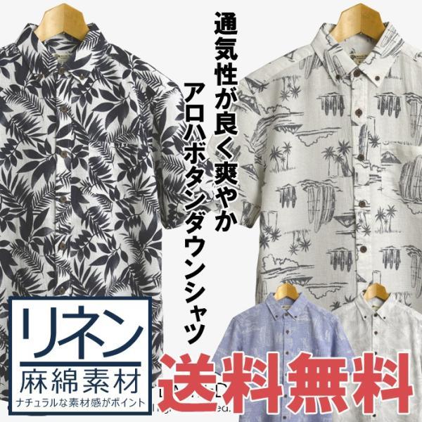 柄シャツ ボタンダウンシャツ 半袖 メンズ アロハシャツ ボタニカル フレンチリネン 麻 綿 通販M3 limited