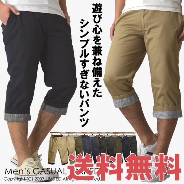 ショートパンツ メンズ チェック切替 7分丈 短パン 通販M3|limited