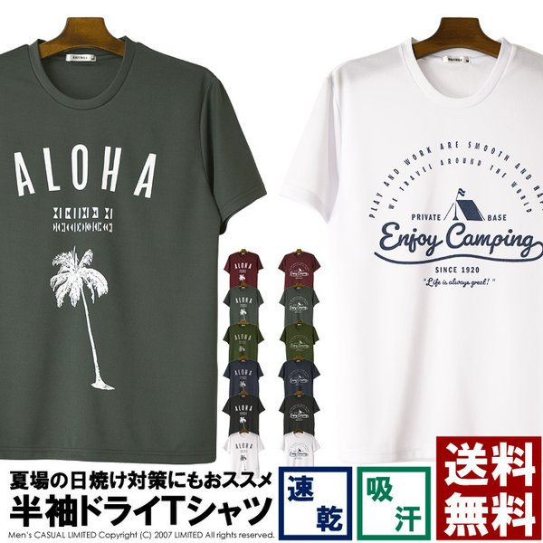 ドライ 半袖 Tシャツ メンズ 吸汗速乾 アメカジ ミリタリー ロゴ プリント 通販M1 rq0833|limited