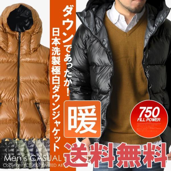 送料無料 日本洗製フード付ダウンジャケット ライトダウンジャケット メンズ アウトドア 登山 750フィルパワー パーカー 羽毛 極白 DOWN 611109|limited