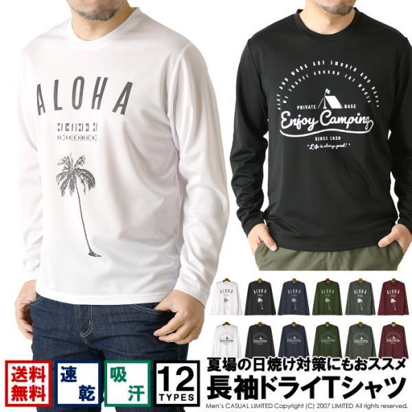 ロングTシャツ メンズ プリント Tシャツ 長袖 吸汗速乾 ドライメッシュ ストレッチ カットソー ロンT 通販M1 RQ0878|limited
