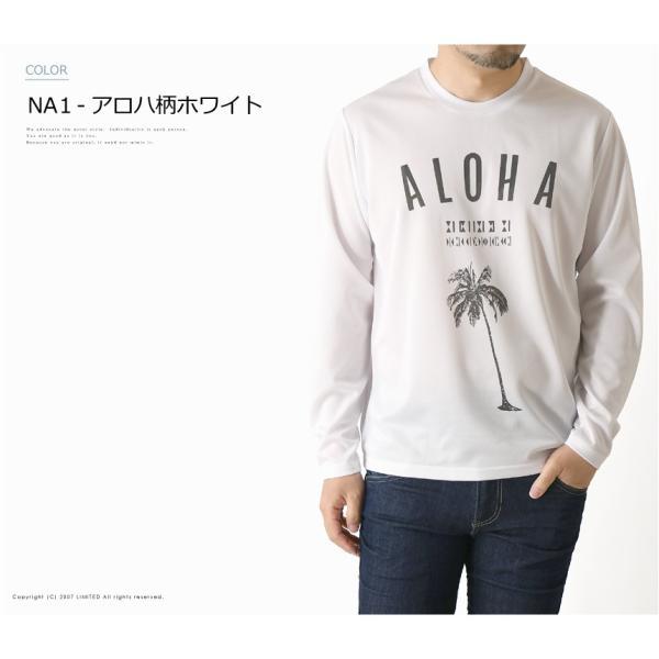 ロングTシャツ メンズ プリント Tシャツ 長袖 吸汗速乾 ドライメッシュ ストレッチ カットソー ロンT 通販M1 RQ0878|limited|04