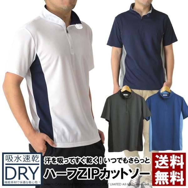 ポロシャツ メンズ ゴルフウェア 吸汗 速乾 ドライ ストレッチ 切替 ハーフジップ カットソー スポーツ 通販M15|limited