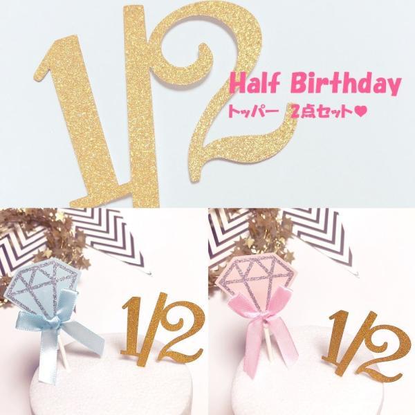 ハーフバースデー ケーキトッパー 2点セット 6ヵ月 半年 Half Birthday 送料無料 Buyee Buyee 日本の通販商品 オークションの代理入札 代理購入