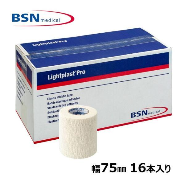 ライトプラスト BSNメディカル テーピングテープ 75mm x 6.9m 16本 箱