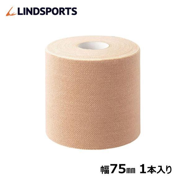 デニバン テーピングテープ 75mm × 4.5m 1本 LINDSPORTS リンドスポーツ