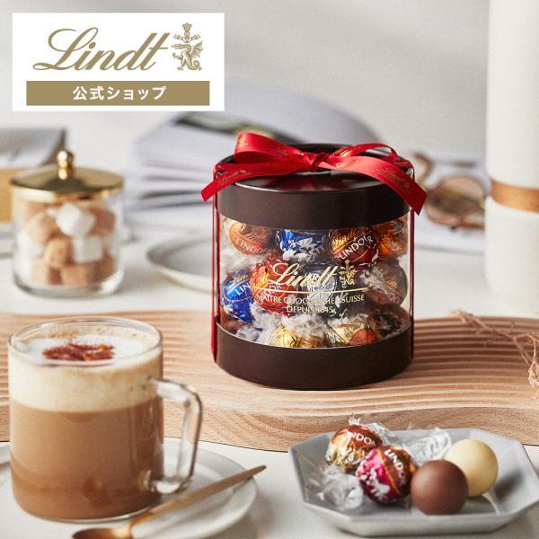 公式リンツLindtチョコレートリンドールギフトボックス27個入り/6種誕生日お祝いスイーツギフトプレゼント