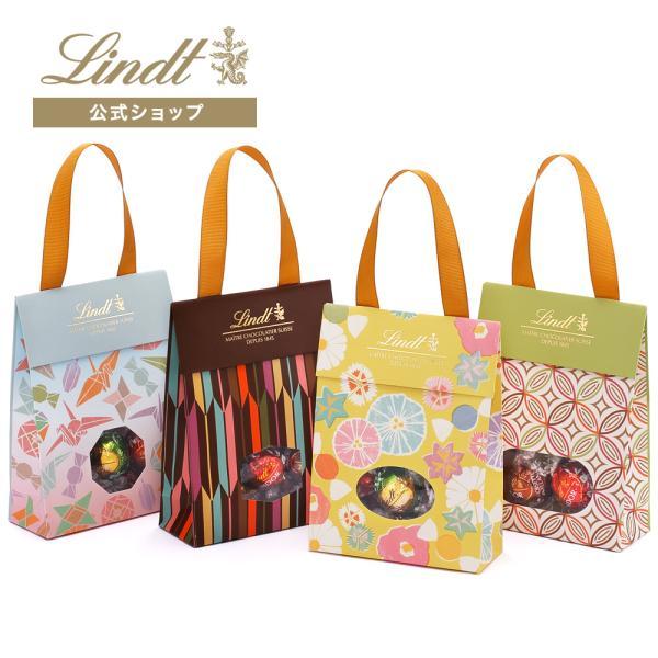 公式リンツLindtチョコレートリンドールジャパンコレクションバッグ8個入り