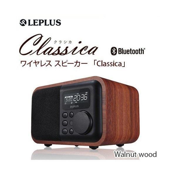 LEPLUS ワイヤレス スピーカー Classica ウォールナットウッド調|line-mobile