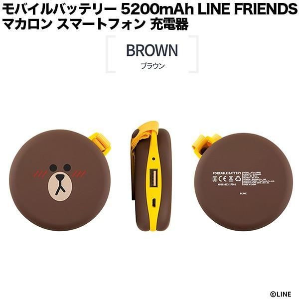 マカロンモバイルバッテリー(5200mAh) LINE FRIENDS ブラウン|line-mobile