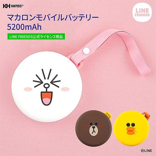 マカロンモバイルバッテリー(5200mAh) LINE FRIENDS ブラウン|line-mobile|06