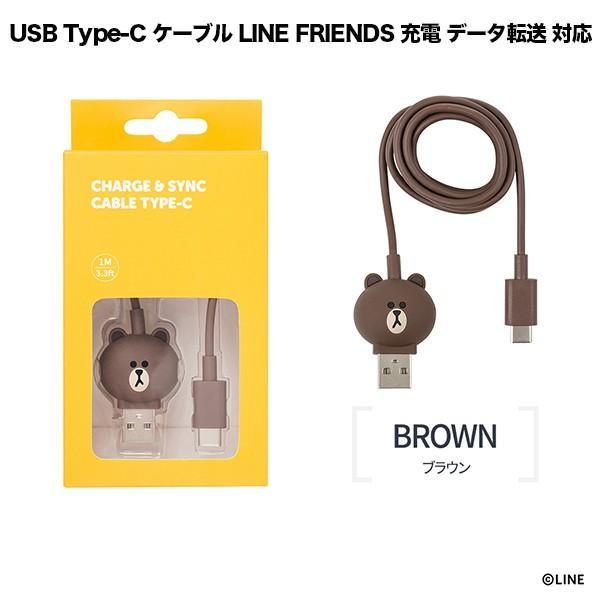 Type-Cケーブル LINE FRIENDS 充電&データ ブラウン|line-mobile