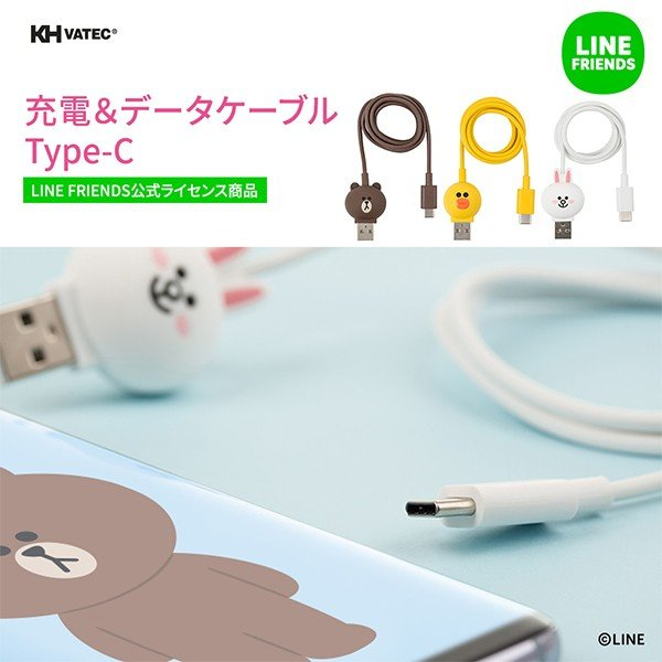 Type-Cケーブル LINE FRIENDS 充電&データ ブラウン|line-mobile|02