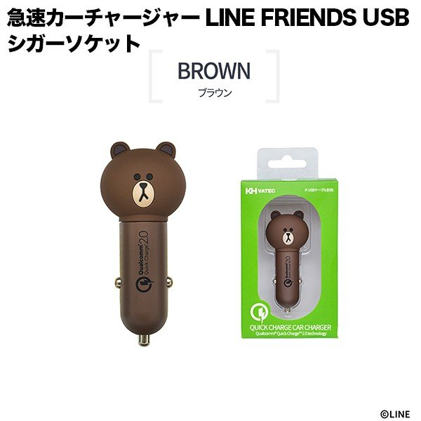 急速カーチャージャー LINE FRIENDS ブラウン|line-mobile