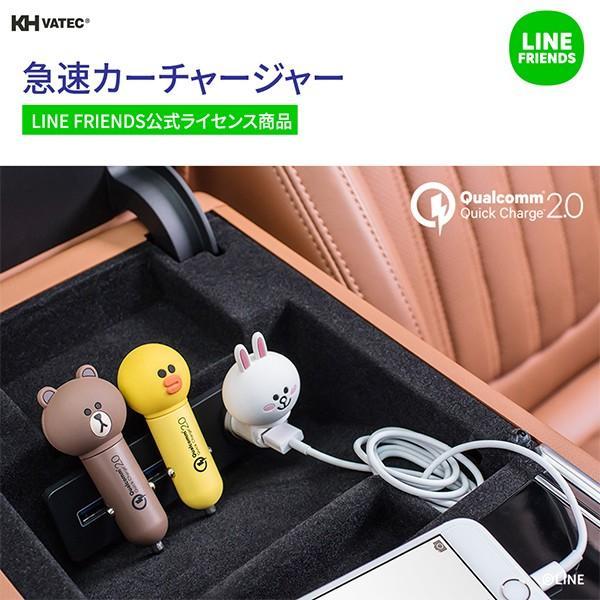 急速カーチャージャー LINE FRIENDS ブラウン|line-mobile|02