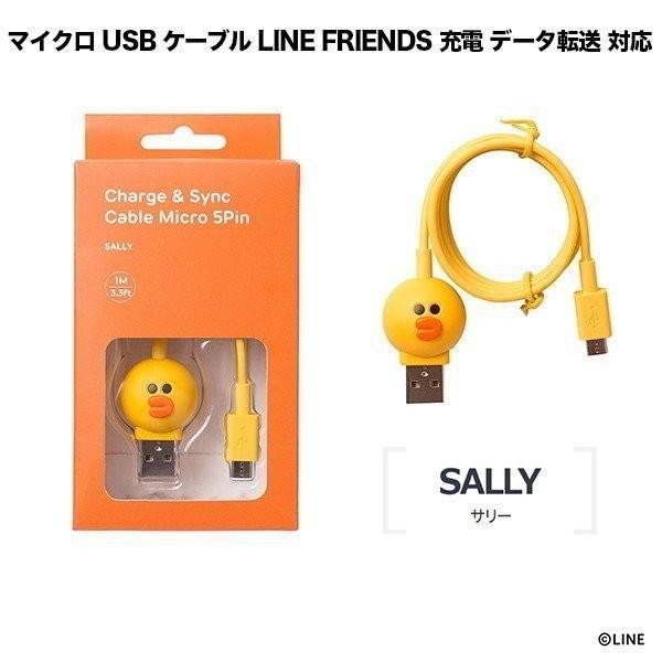Micro USBケーブル LINE FRIENDS 充電&データ サリー|line-mobile