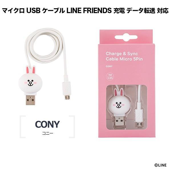 Micro USBケーブル LINE FRIENDS 充電&データ コニー|line-mobile