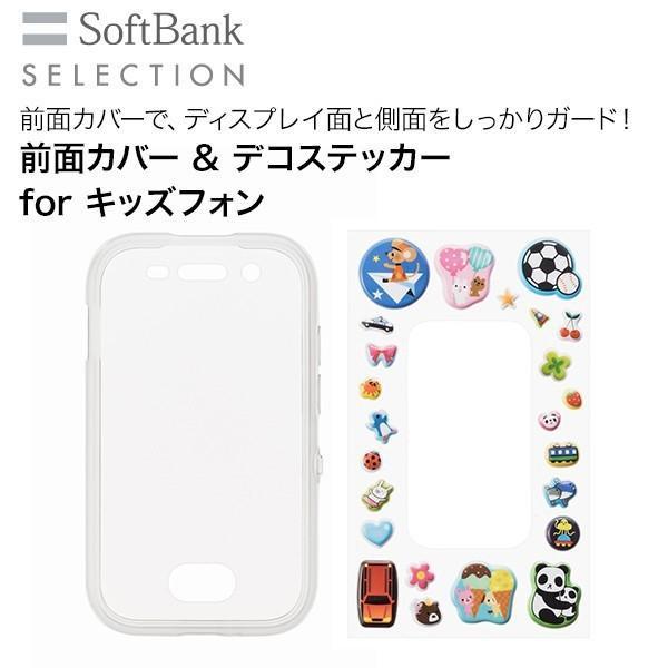 SoftBank SELECTION ソフトバンク キッズフォン 前面カバー デコステッカー【ネコポス配送】|line-mobile