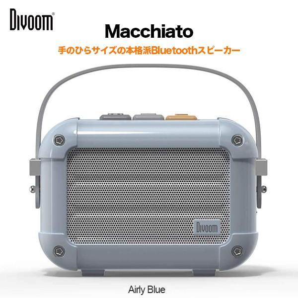 本格派Bluetoothスピーカー Macchiato(マキアート) Divoom FOX Airly Blue