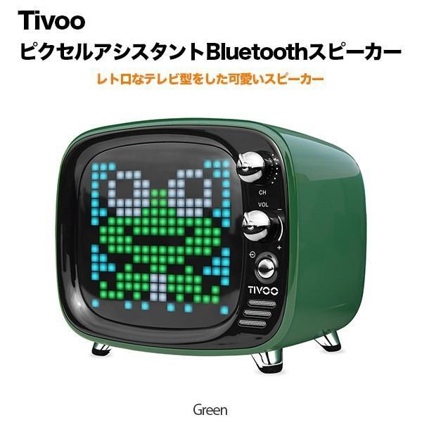 Tivoo ピクセルアシスタント Bluetooth スピーカー Green|line-mobile