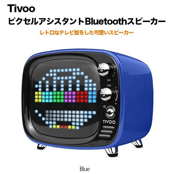 Tivoo ピクセルアシスタント Bluetooth スピーカー Blue
