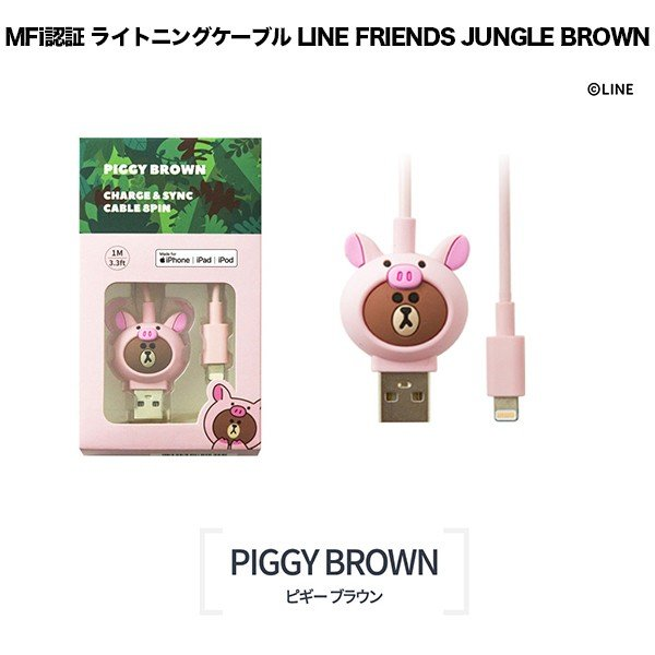 MFi認証 Lightning Cable JUNGLE BROWN ピギーブラウン|line-mobile
