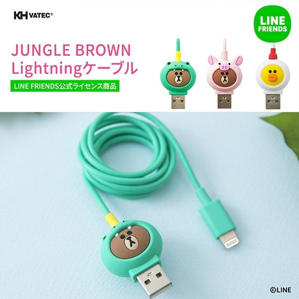 MFi認証 Lightning Cable JUNGLE BROWN ピギーブラウン|line-mobile|07