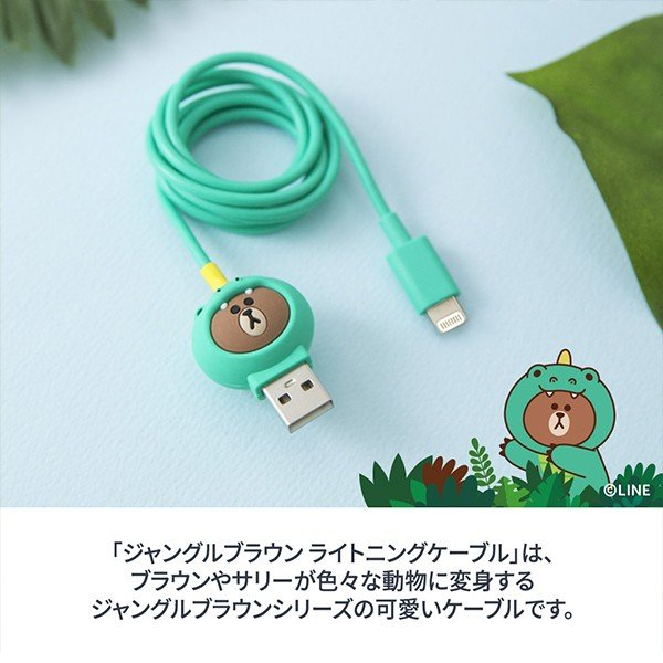 MFi認証 Lightning Cable JUNGLE BROWN ピギーブラウン|line-mobile|09