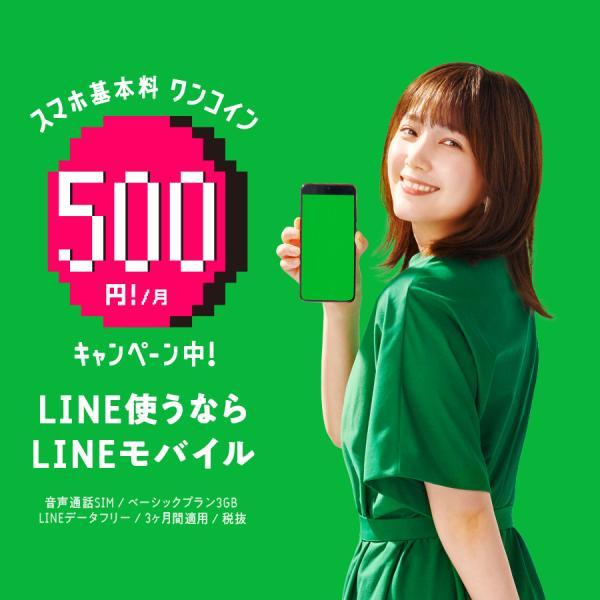 LINEモバイル エントリーパッケージ メール便 格安SIM   ラインモバイル エントリー パッケージ lineモバイルエントリー lineモバイルエントリーパッケージ line line-mobile 03