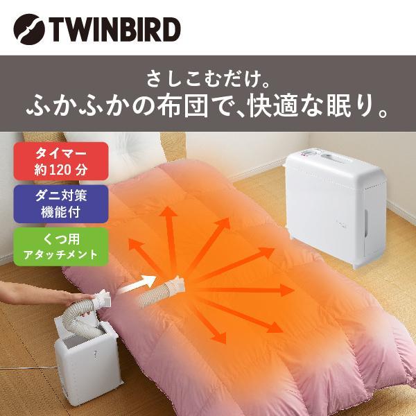 ツインバード TWINBIRD 布団乾燥機 マット不要 ふとん乾燥機 布団 ふとん ダニ対策 ダニ退治 アロマドライ FD-4149W タイマー付き line-mobile