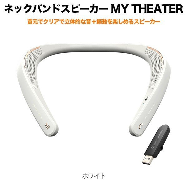 ネックバンドスピーカー MY THEATER ホワイト|line-mobile