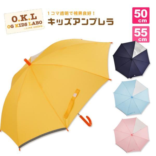 傘 キッズ 雨傘  50cm 55cm 透明窓 無地 反射テープ イエロー サックス ブルー ピンク ネイビー 入園 入学|linedrops
