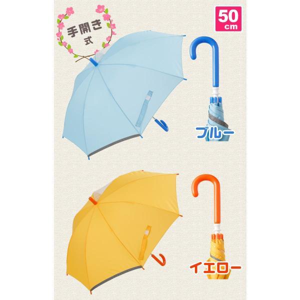傘 キッズ 雨傘  50cm 55cm 透明窓 無地 反射テープ イエロー サックス ブルー ピンク ネイビー 入園 入学|linedrops|03