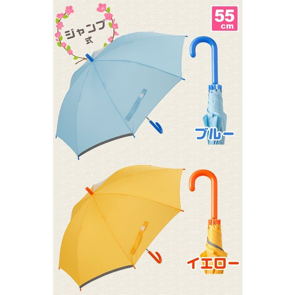 傘 キッズ 雨傘  50cm 55cm 透明窓 無地 反射テープ イエロー サックス ブルー ピンク ネイビー 入園 入学|linedrops|05