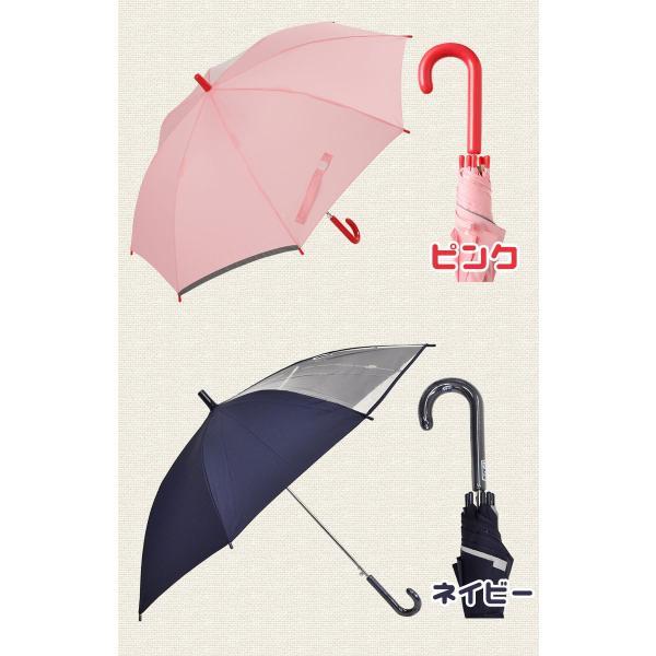 傘 キッズ 雨傘  50cm 55cm 透明窓 無地 反射テープ イエロー サックス ブルー ピンク ネイビー 入園 入学|linedrops|06