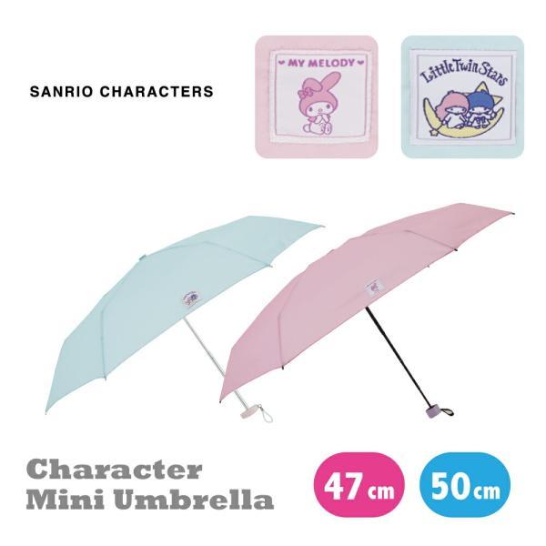 サンリオマイメロディリトルツインスターズグッズキャラクター折りたたみ傘雨傘47cm/50cm吸水布つきSanrio折り畳み傘かさ