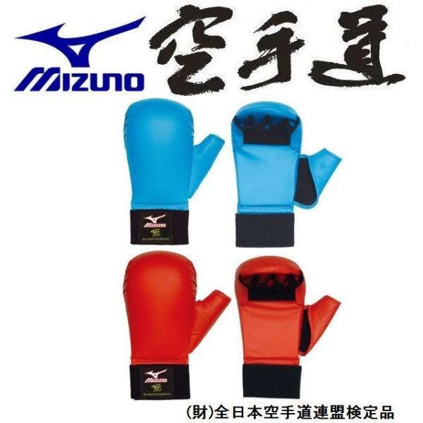 赤Lサイズのみ ミズノ 空手 拳サポーター/両手1組(全日本空手道連盟検定品)|liner