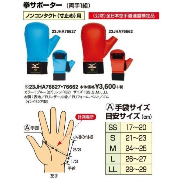 赤Lサイズのみ ミズノ 空手 拳サポーター/両手1組(全日本空手道連盟検定品)|liner|02
