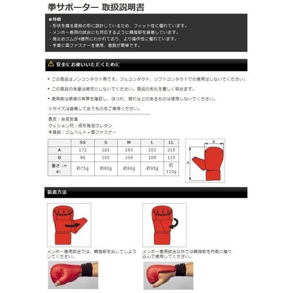 赤Lサイズのみ ミズノ 空手 拳サポーター/両手1組(全日本空手道連盟検定品)|liner|03