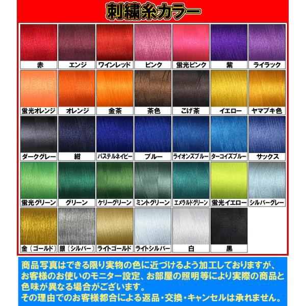 メンホー7 メンホー6専用 ミズノメンホーシール 刺繍で名前が入る メンホーセブン メンホーシックス|liner|02