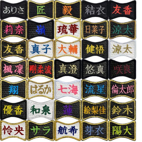メンホー7 メンホー6専用 ミズノメンホーシール 刺繍で名前が入る メンホーセブン メンホーシックス|liner|11