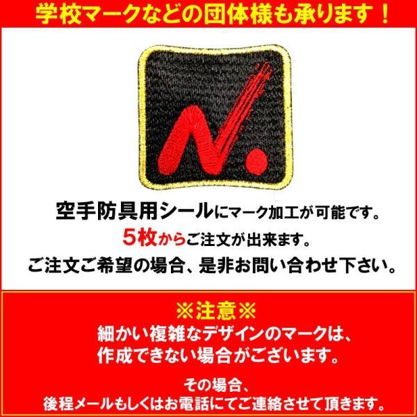 メンホー7 メンホー6専用 ミズノメンホーシール 刺繍で名前が入る メンホーセブン メンホーシックス|liner|17