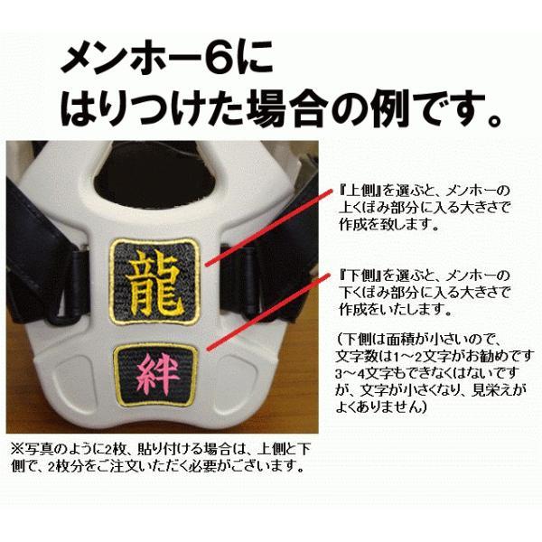 メンホー7 メンホー6専用 ミズノメンホーシール 刺繍で名前が入る メンホーセブン メンホーシックス|liner|03